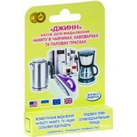"""Средство для удаления накипи ДИАС """"Джинн"""" в чайниках, кофеварках и паровых утюгах (Z20599)"""
