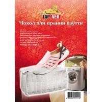 Чехол для стирки обуви Тарлев (1114)