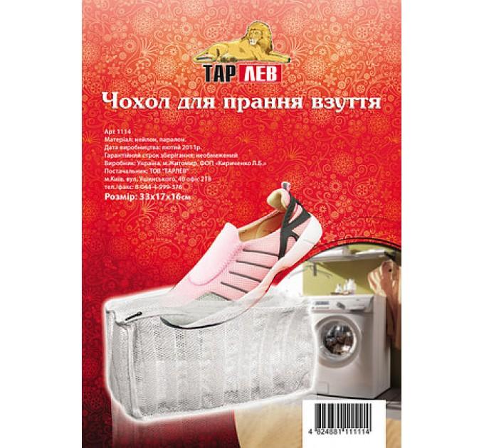 Чехол для стирки обуви Тарлев (1114) - фото № 1