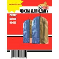 Чехлы для одежды Тарлев 60*100см 1 шт, 60*150 1 шт, Blue (1710-RO)