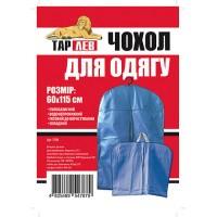Чехол для хранения одежды Тарлев 60*115см раскладной, Blue (1709-RO)