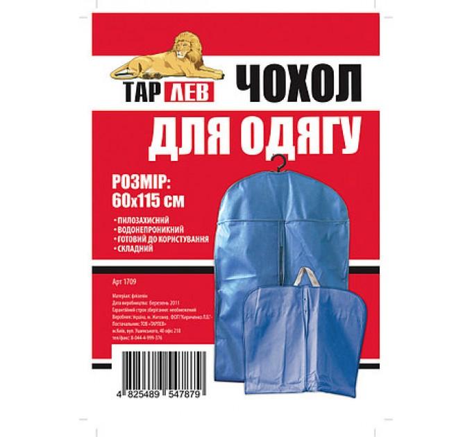Чехол для хранения одежды Тарлев 60*115см раскладной, Blue (1709)