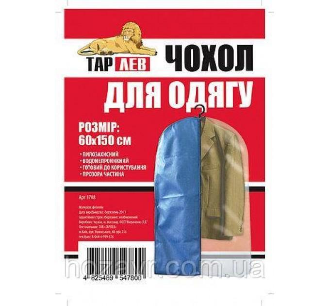 Чехол для хранения одежды Тарлев 60*150см, Blue (1708)
